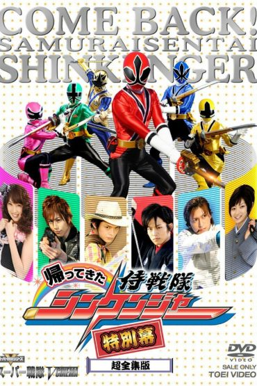 The Return of Samurai Sentai Shinkenger - Special Act