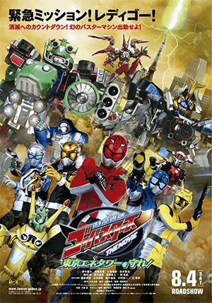 Tokumei Sentai Go-Busters The Movie- Protect the Tokyo Enetower!
