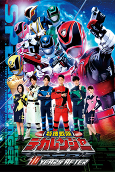 Tokusou Sentai Dekaranger -10 YEARS AFTER