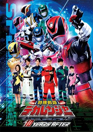 Tokusou Sentai Dekaranger -10 YEARS AFTER