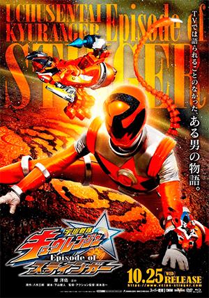 Uchu Sentai Kyuranger - Episode of Stinger
