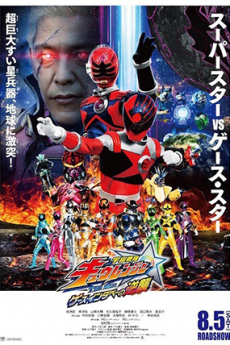 Uchu Sentai Kyuranger The Movie - The Geth Indaver's Counterattack