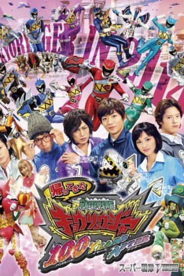 Zyuden Sentai Kyoryuger Returns - 100 YEARS AFTER