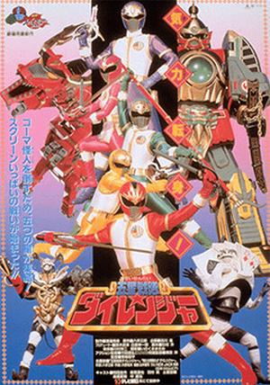 Gosei Sentai Dairanger - The Movie