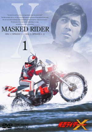 1974 - Kamen Rider X - The movie
