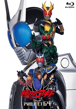 2001 - Kamen Rider Agito Project G4