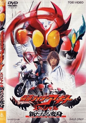 2001 - Kamen Rider Agito Special A New Transformation