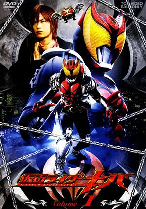 2008 - Kamen Rider Kiva