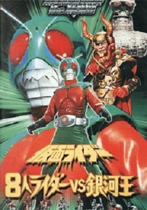 Kamen Rider 8 Riders VS Galaxy King