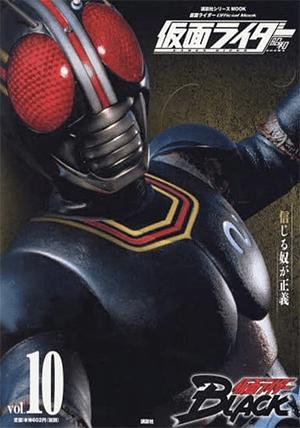 Kamen Rider BLACK - The Movie 01