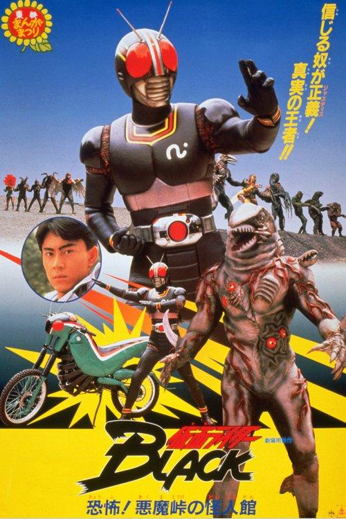 Kamen Rider Black - Terrifying The Phantom House of Devil Pass