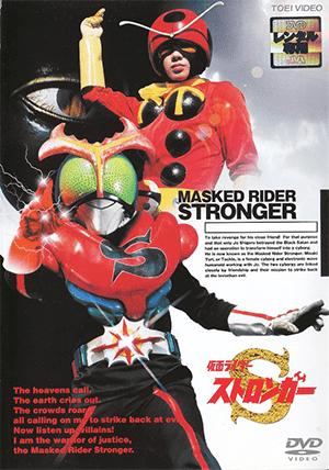 Kamen Rider Stronger - The Movie