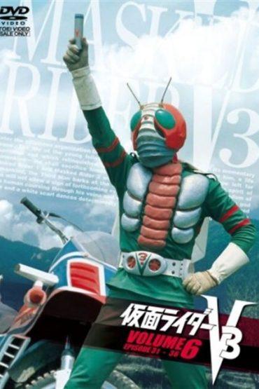 Kamen Rider V3 - The Movie