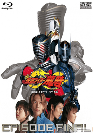 2002 - Kamen Rider Ryuki Episode Final