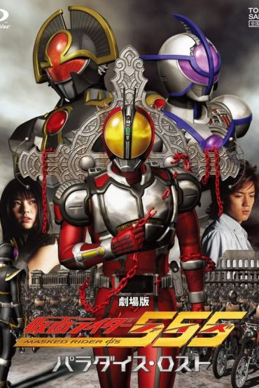 2003 - Kamen Rider 555 Paradise Lost