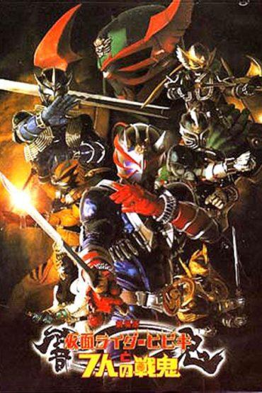 2005 - Kamen Rider Hibiki & The Seven Senki