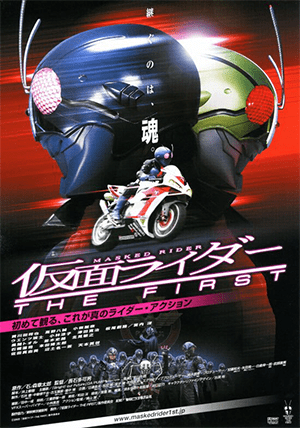 2005 - Kamen Rider The First