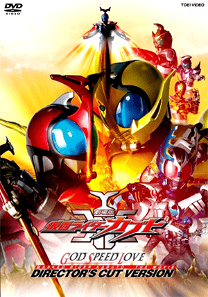 2006 - Kamen Rider Kabuto God Speed Love