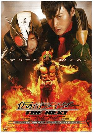 2007 - Kamen Rider The Next