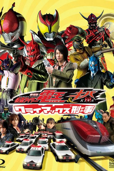 2008 - Kamen Rider Den-O & Kiva Climax Deka