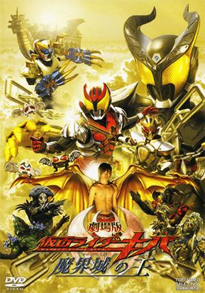 Kamen Rider Kiva King of the Castle in the Demon World