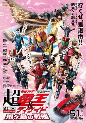 Cho Kamen Rider Den-O & Decade NEO Generations The Onigashima Warship