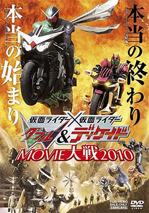 2009 - Kamen Rider × Kamen Rider W & Decade Movie War 2010