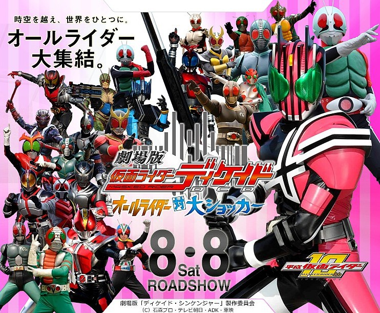 2009 - Kamen Rider Decade All Riders vs. Dai-Shocker