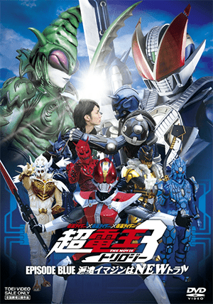 Chou Den-O Trilogy – Episode Blue - The Dispatched Imagin is Newtral