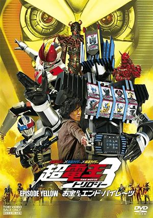 2010 - Chou Den-O Trilogy – Episode Yellow - Treasure de End Pirates