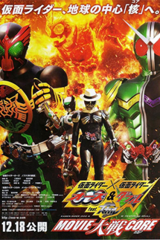 Kamen Rider × Kamen Rider OOO & W Featuring Skull - Movie War Core 1