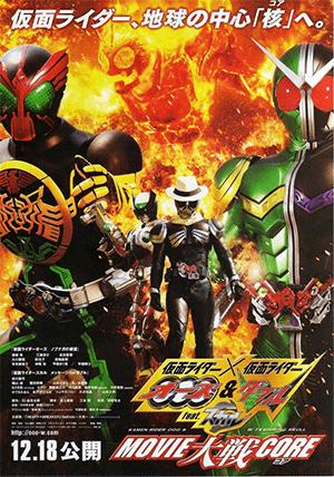 Kamen Rider × Kamen Rider OOO & W Featuring Skull - Movie War Core 1