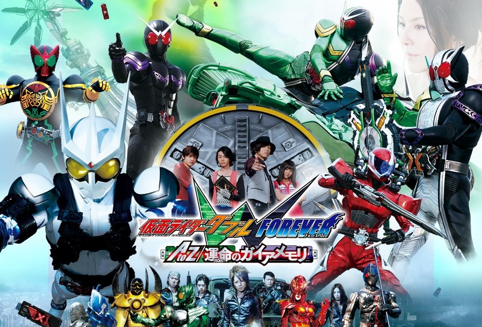 Kamen Rider W Forever A to Z -The Gaia Memories of Fate