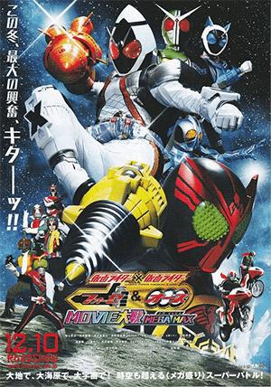 Kamen Rider × Kamen Rider Fourze & OOO - Movie War Mega Max 1