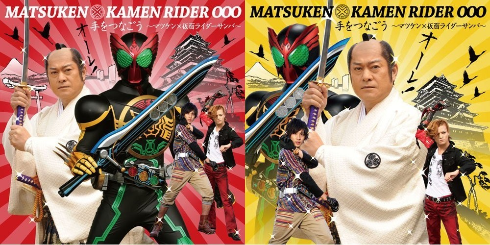 Kamen Rider OOO Wonderful- The Shogun and the 21 Core Medals