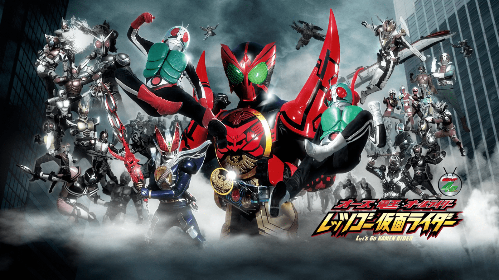 OOO, Den-O, All Riders- Let's Go Kamen Riders