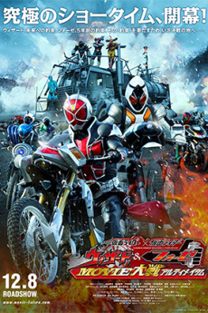 Kamen Rider × Kamen Rider Wizard & Fourze- Movie War Ultimatum