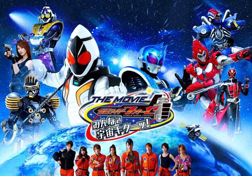 Kamen Rider Fourze the Movie- Space, Here We Come!