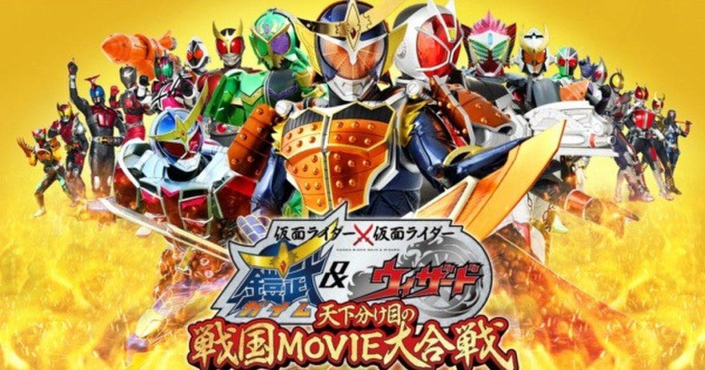 Kamen Rider × Kamen Rider Gaim & Wizard: The Fateful Sengoku Movie Battle