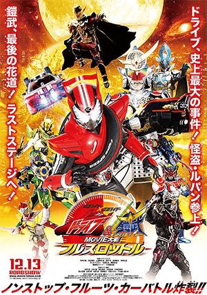 Kamen Rider × Kamen Rider Drive & Gaim: Movie War Full Throttle