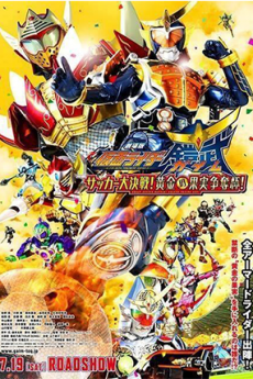 2014 - Kamen Rider Gaim- Great Soccer Battle! Golden Fruits Cup!