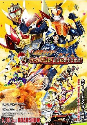 2014 - Kamen Rider Gaim- Great Soccer Battle! Golden Fruits Cup!