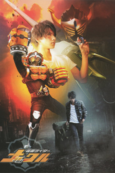 Kamen Rider Gaim: Gaiden – Duke And Knuckle