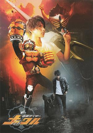 Kamen Rider Gaim: Gaiden – Duke And Knuckle