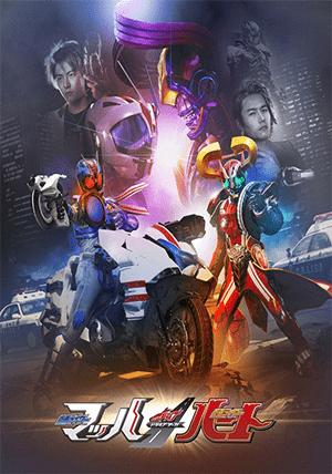 Kamen Rider Drive Saga 2: Heart & Mach