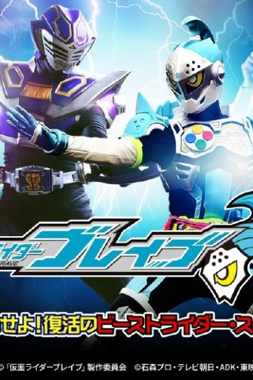 Kamen Rider Brave: ~Let's Survive! Revival of the Beast Rider Squad!~