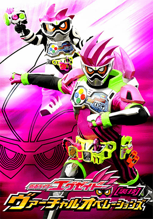 Kamen Rider Ex-Aid [Tricks] - Virtual Operations