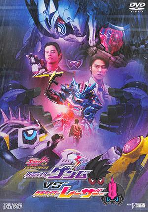 Kamen Rider Ex-Aid Trilogy: Another Ending – Kamen Rider Genm VS Lazer