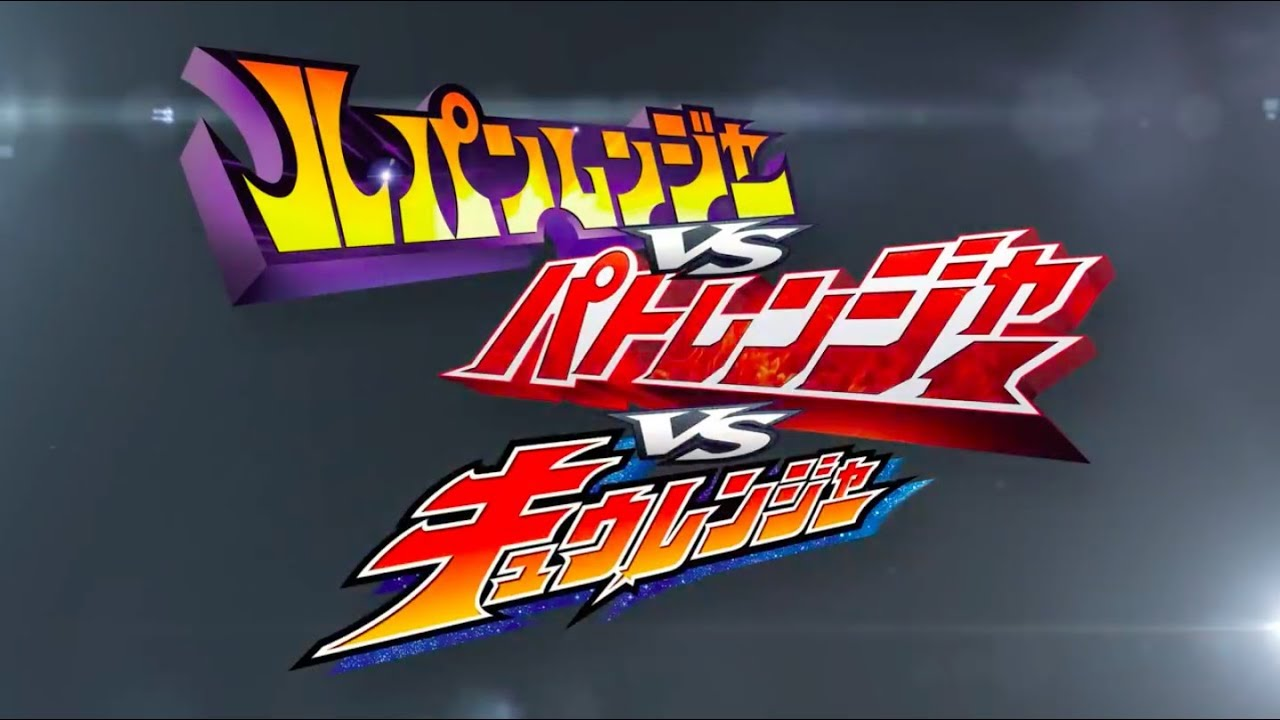 Lupinranger VS Patranger VS Uchu Sentai Kyuranger