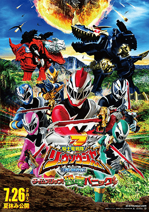 Kishiryu Sentai Ryusoulger - The Movie Time Slip! Dinosaur Panic